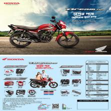 Honda Dream 110